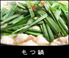 【福岡市】コラーゲンたっぷり!本場のもつ鍋を楽しめるお店6選!落ち着いて食べられる「大人のもつ鍋」も