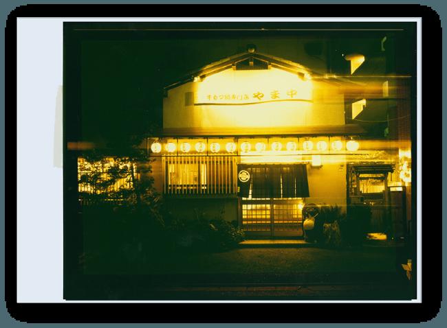 創業である旧本店。やま中の歴史はここから始まった